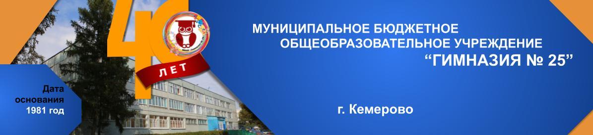 """Муниципальное бюджетное общеобразовательное учреждение """"Гимназия №25"""""""